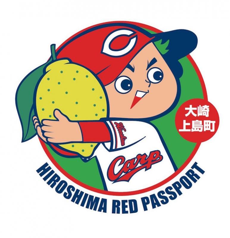 Osaki-kamishima-cho [大崎上島町]
