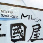 Mikuniya Guest House sign
